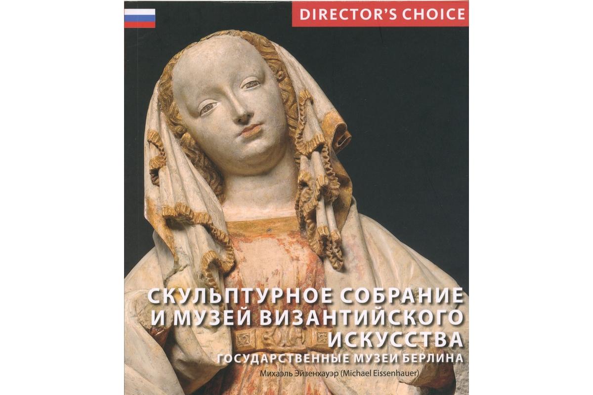 Director's Choice: Skulpturensammlung und Museum für Byzantinische Kunst - Russian