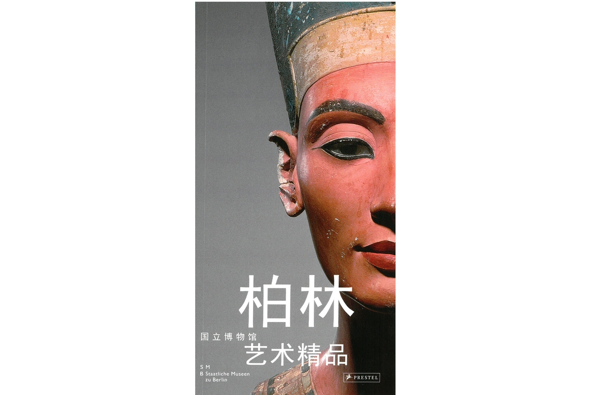 Master Pieces Staatliche Museen Berlin - chinesisch