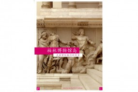 Museum Island Berlin and Its Treasures - Chinese
