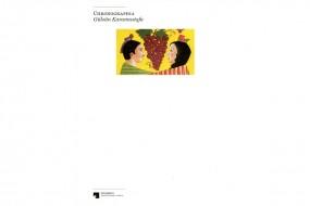 Gülsün Karamustafa: Chronographia